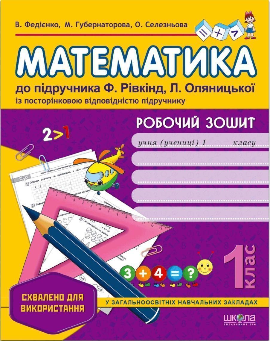 зошит з математики 1 клас 2 оляницька вдповд