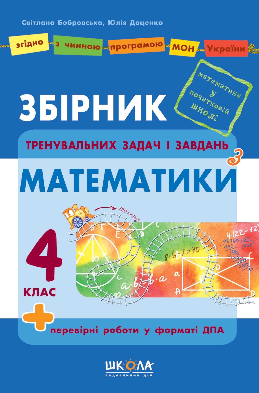 4 клас тестів наталія будна з математики збірник задач решебник і